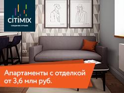 Апартаменты комфорт-класса Citimix С отделкой от 3,6 млн рублей.